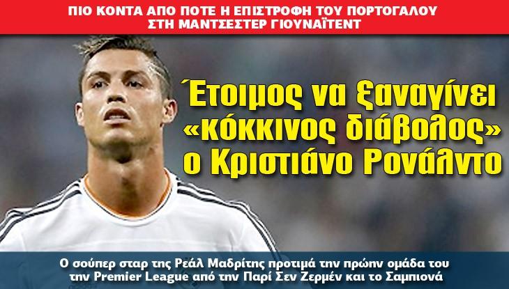 athlitiko_ronaldo_29_11_15_slide