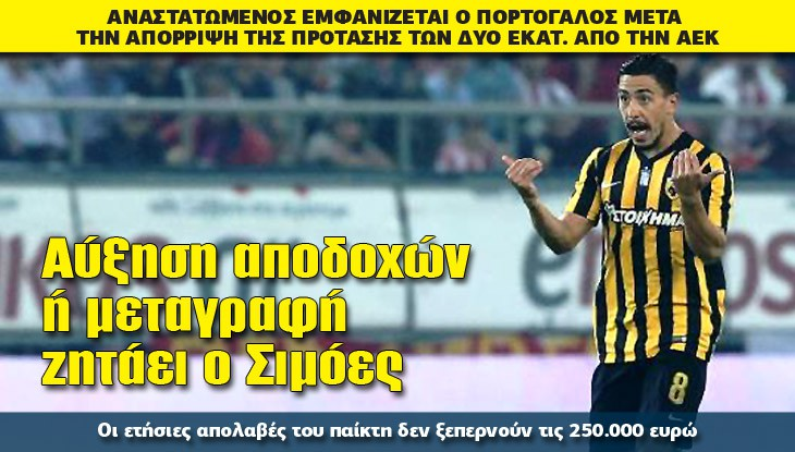 athlitiko_simoes_29_11_15_slide