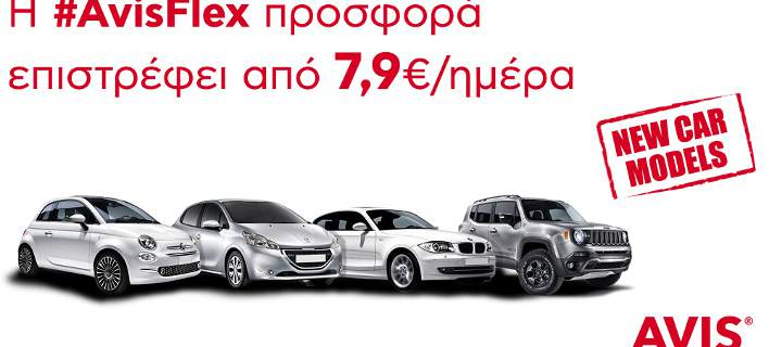 H Avis προσφέρει ευέλικτη και οικονομική μηνιαία ενοικίαση αυτοκινήτου e21398c390d