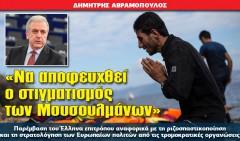 avramopoulos_25_11_15_slide