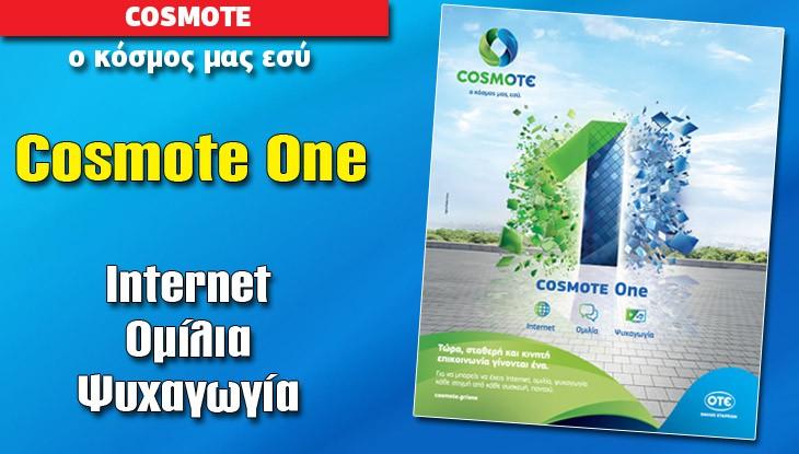 cosmote_PUBLI_20_11_15_slide
