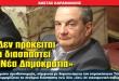 karamanlis_29_11_15_slide