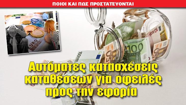 katasxeseis_25_11_15_slide