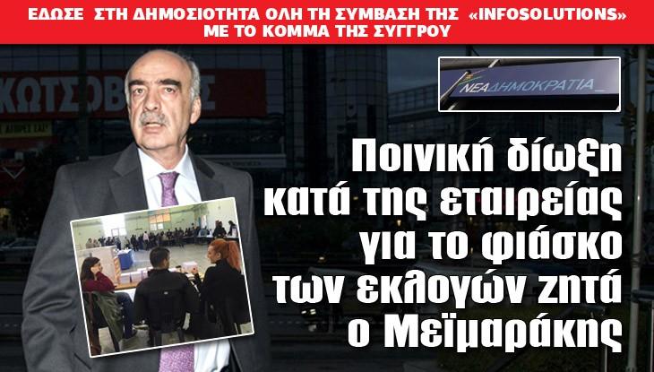 meimarakis_29_11_15_slide