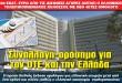 omologo_ote_25_11_15_slide