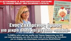 paidiko-vivlio_30_11_slide