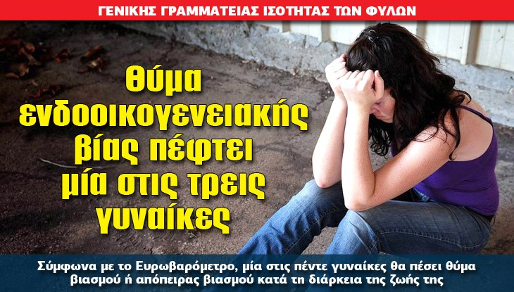politiki-gynaikes_24_11_slide