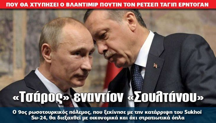 rosotourkika_27-11_slide