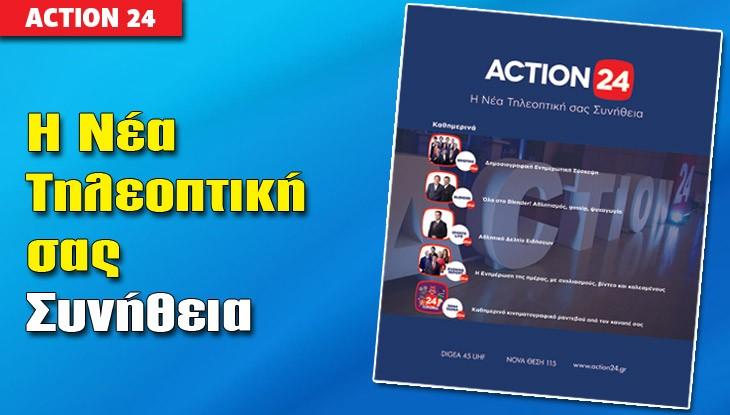 ACTION24_29_01_15_slide