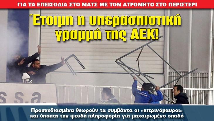 ATHLITIKO-AEK08_02_slide