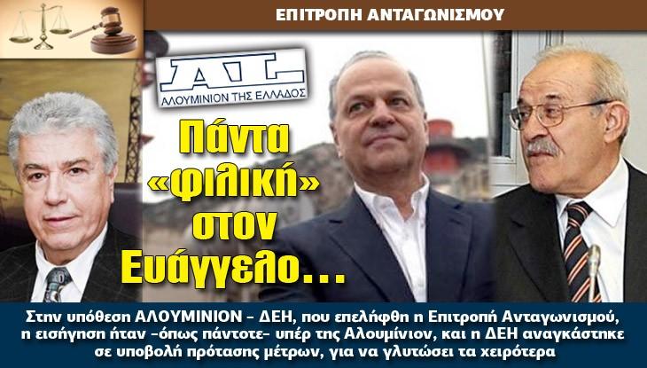 DIKASTIKO_ALOUMINION_05_02_16_slide