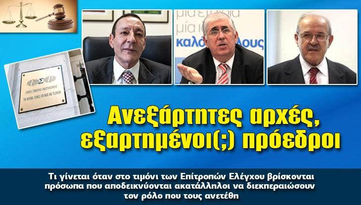 DIKASTIKO_arxes_05_02_16_slide
