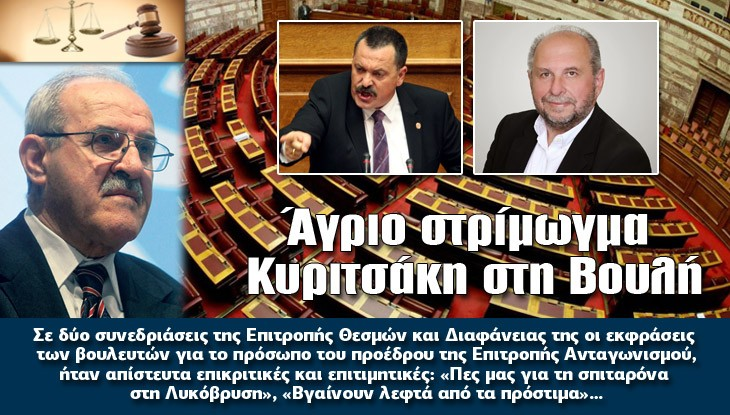 DIKASTIKO_kiritsakis_05_02_16_slide