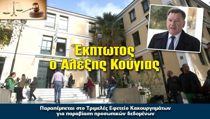 DIKASTIKO_kougias_05_02_16_slide