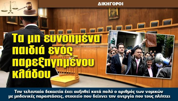 DIKAST_dikigoroi_efim_05_02_16_slide