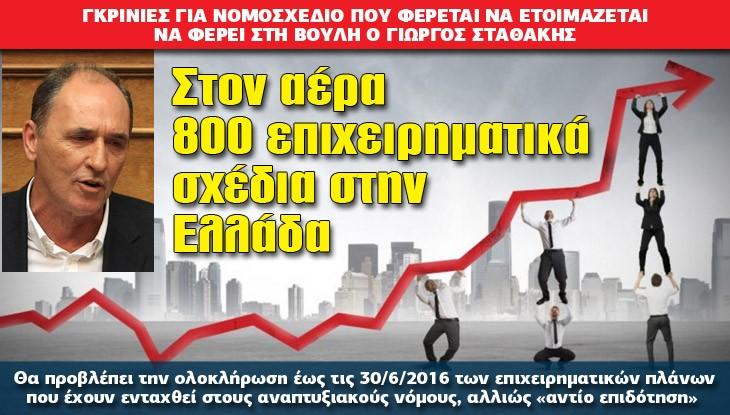 anaptyxiakos08_02_slide
