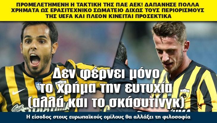 athlitiko_AEK_05_02_16_slide