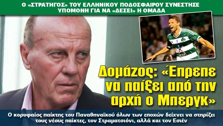 athlitiko_DOMAZOS_11_02_16_slide