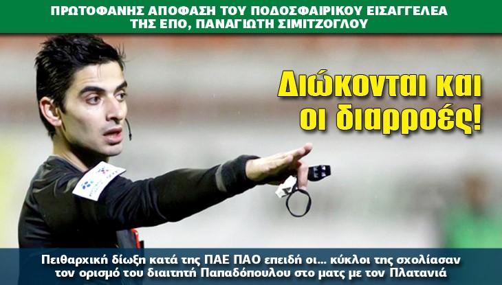 athlitiko_PAO_05_02_16_slide