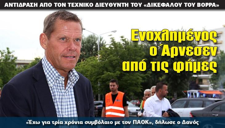 athlitiko_arnesen_11_02_16_slide