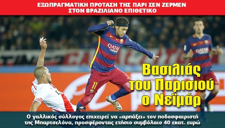 athlitiko_neymar_12_02_16_slide