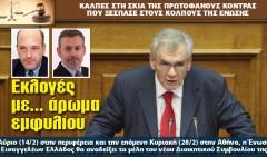 ekloges-dikastiko_12_02_slide