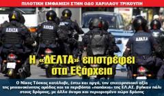 exarxeia_11-02_slide