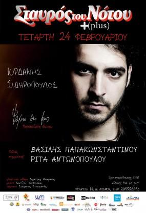 iordanis-sidiropoulos-stnplus-poster