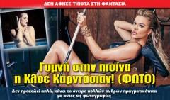 kardasian_lifestyle_07_02_16_slide