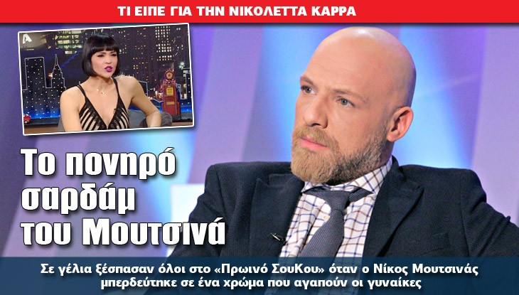 moutsinas_lifestyle_06_02_16_slide