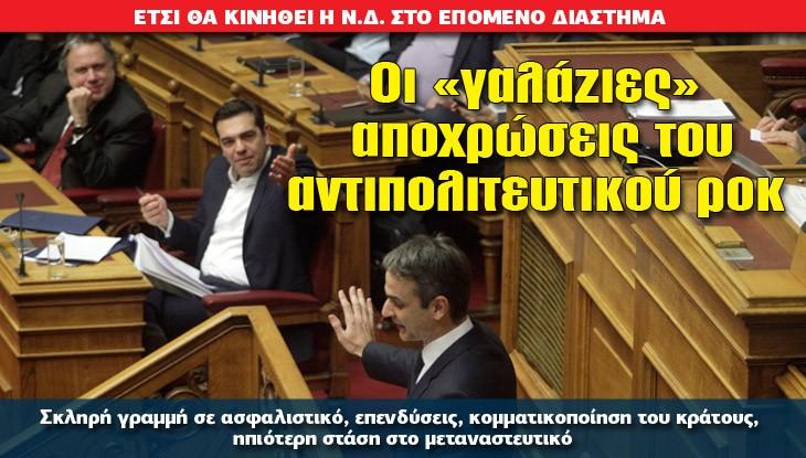 ndimokratia_efim_05_02_16_slide