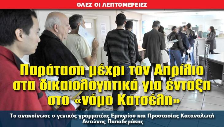 nomos_katseli_06_02_16_slide