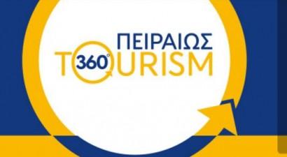 Εκπαιδευτικό πρόγραμμα Digital Marketing in Hospitality στην Αθήνα