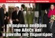 tsipras-iran08_02_slide