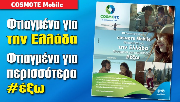 COSMOTE_22_04_16_slide