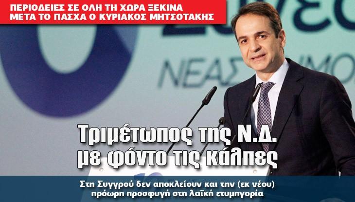 ndimokratia_28-04_slide