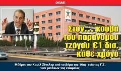 opap_28_04_16_slide