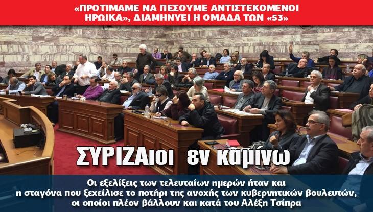 syriza_28-04_slide