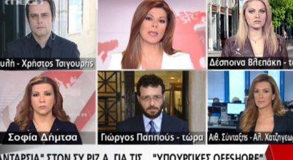 Ντύθηκαν στα μαύρα οι δημοσιογράφοι του Mega