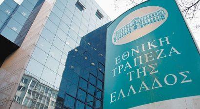 Νέες τεχνολογίες και καινοτομία  στρατηγική επιλογή της Εθνικής Τράπεζας