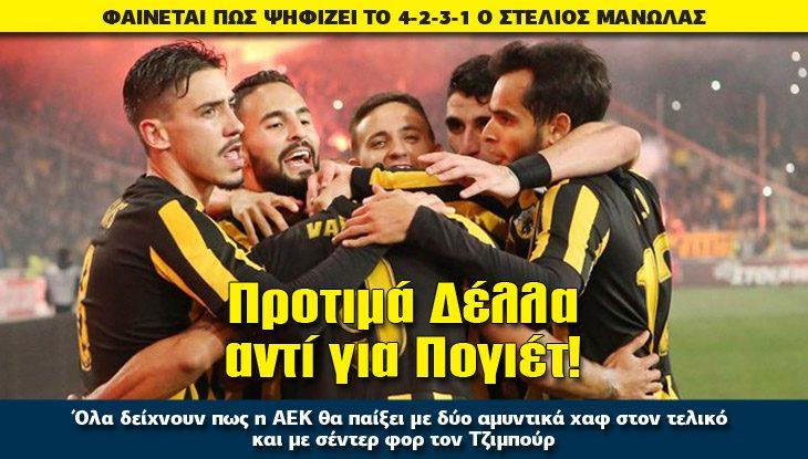 athlitiko_AEK_04_05_16_slide