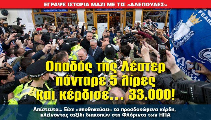 athlitiko_leicester_04_05_16_slide