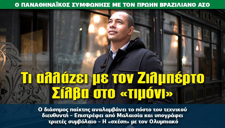 athlitiko_zilberto_04_05_16_slide