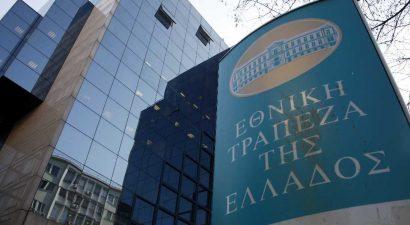 Μειώνει τα επιτόκια καταθέσεων η Εθνική Τράπεζα