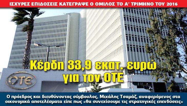 ote_04_05_16_slide