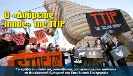ttip_26_05_16_slide