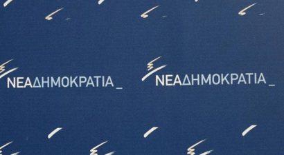 Νέα Δημοκρατία: «Ευτυχώς οι Έλληνες έχουν καταλάβει τον κ. Τσίπρα»