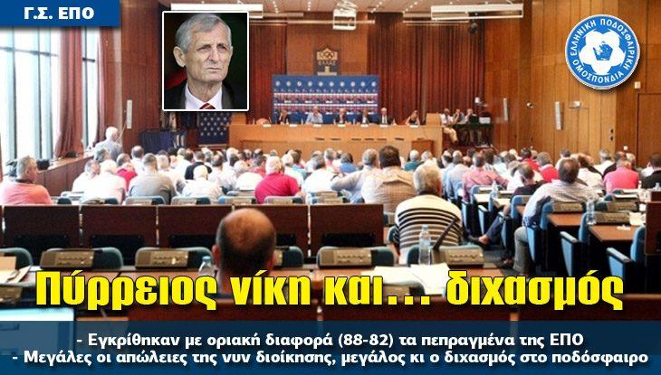 athlitiko_EKLOGES_EPO_24_06_16_slide