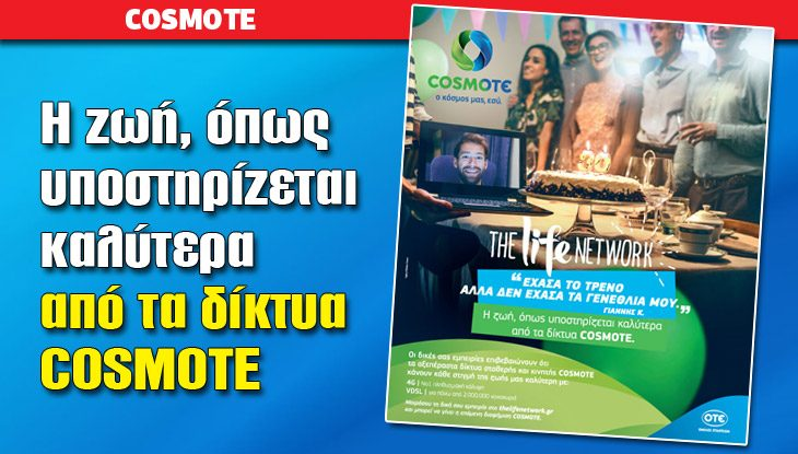 cosmote_24_06_2016_slide