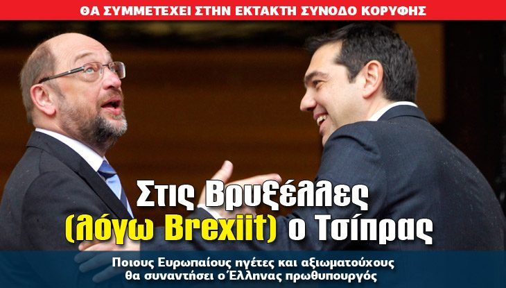 tsipras-bryxelles27_06_slide